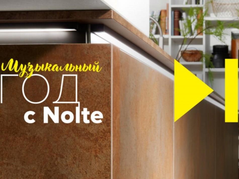 Музыкальный год с Nolte